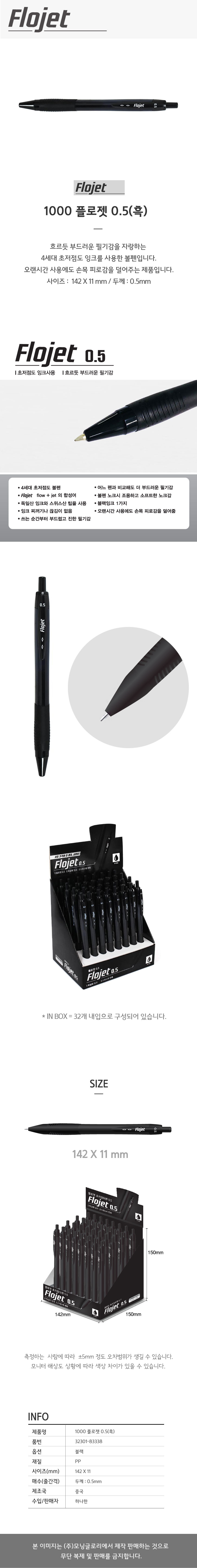 1000 플로젯 0.5(흑) - 모닝글로리, 800원, 볼펜, 심플 볼펜