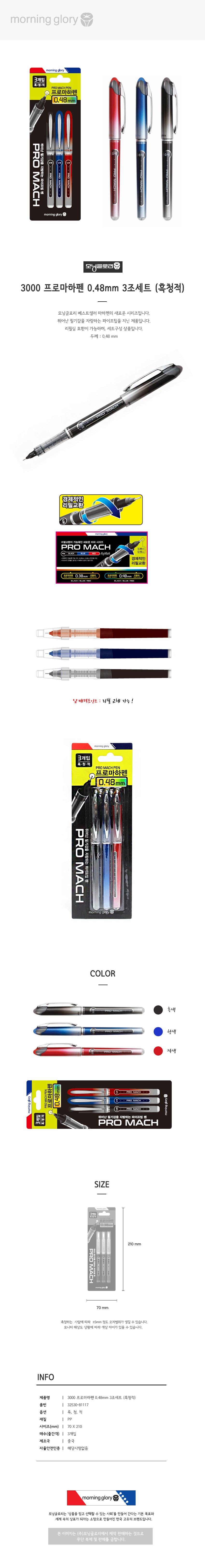 3000 프로마하펜 0.48mm 3조세트 (흑청적) - 모닝글로리, 2,400원, 수성/중성펜, 심플 펜