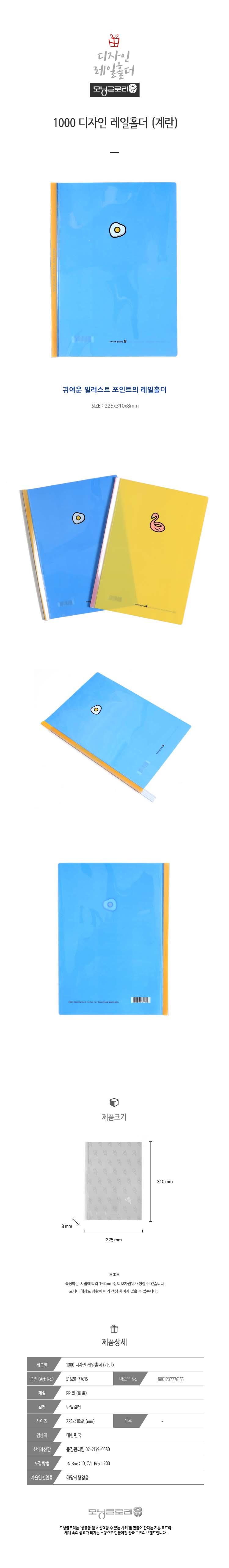 1000 디자인 레일홀더(계란) - 모닝글로리, 800원, 파일/클립보드, 클리어화일