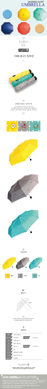 11000 유니크 3단우산 - 모닝글로리, 8,800원, 우산, 자동3단/5단우산