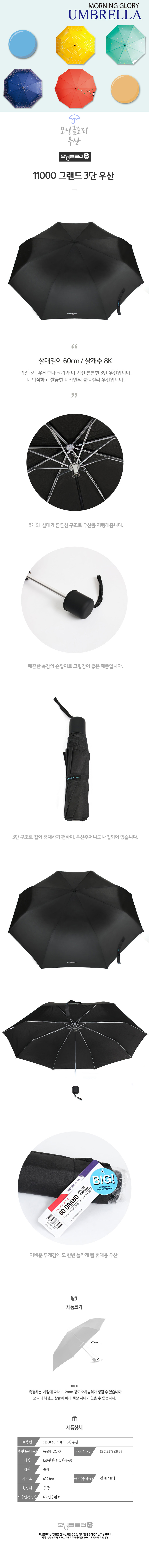 11000 그랜드 3단우산 - 모닝글로리, 8,800원, 우산, 자동3단/5단우산